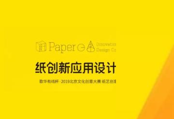 2019「北京文化創意大賽」紙藝創意賽區
