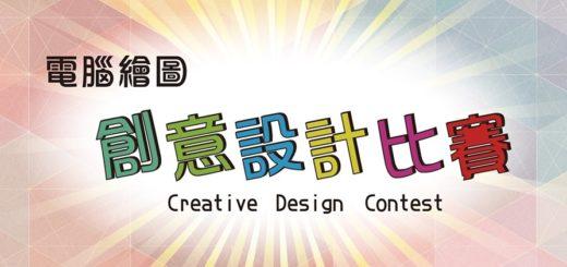 2019「台中南天宮關聖帝君」創意設計比賽