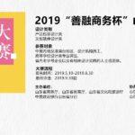2019「善融商務杯」山東老字號文化創意設計大賽