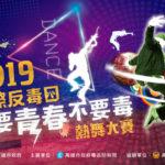 2019「國際反毒日。只要青春不要毒」熱舞大賽