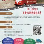 2019「天一盃」『好時光。In Taiwan』全國大專院校遊程設計競賽