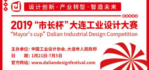 2019「市長杯」大連工業設計大賽