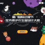 2019「廈門國際動漫節」金海豚IP衍生品設計大賽