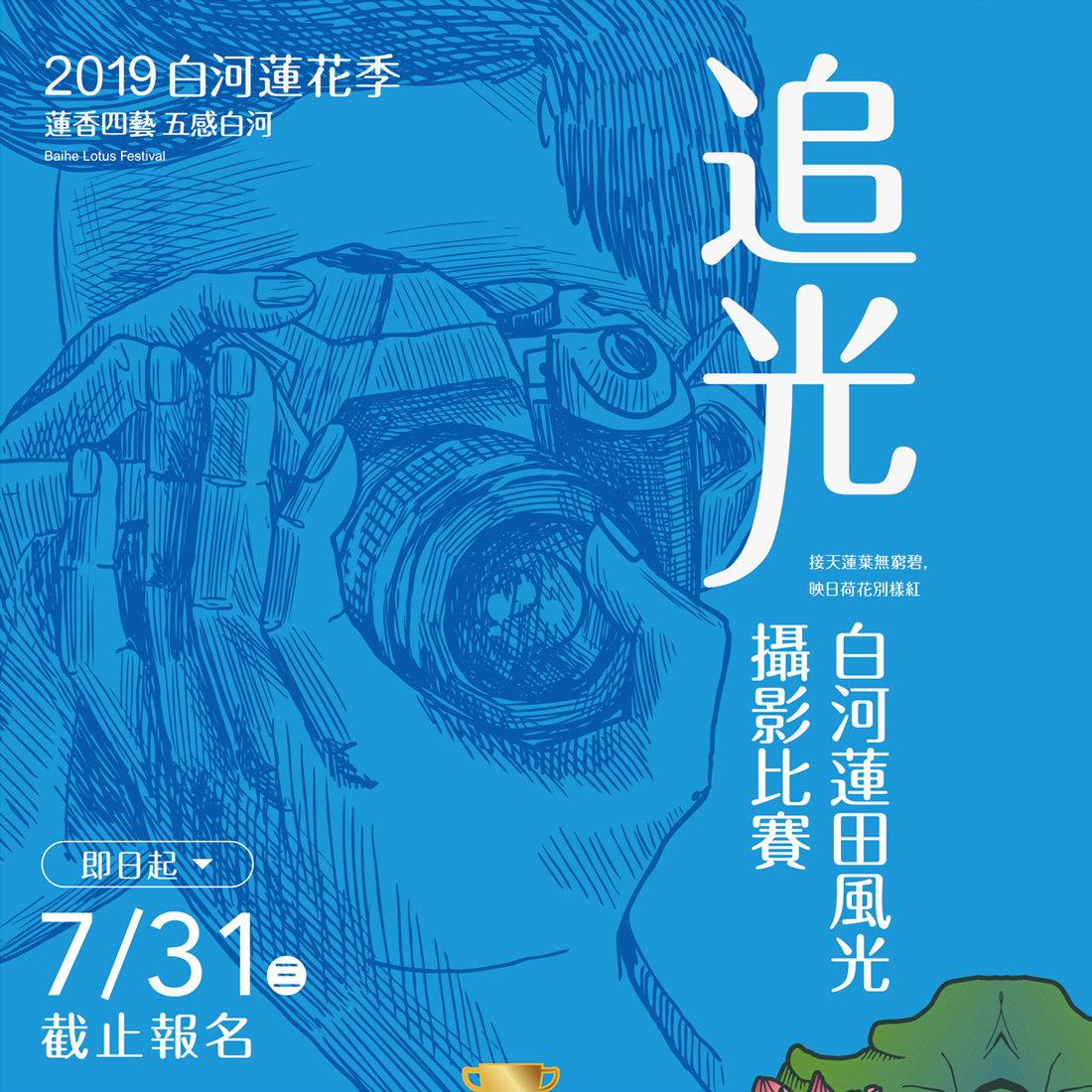 2019「白河蓮花季」。「追光」白河蓮田風光攝影比賽