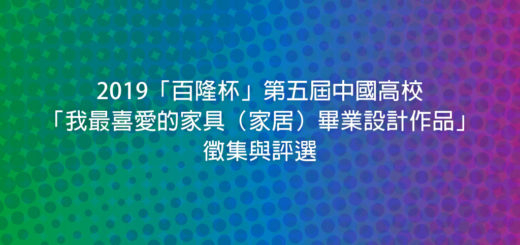 2019「百隆杯」第五屆中國高校「我最喜愛的家具(家居)畢業設計作品」徵集與評選