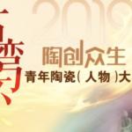 2019「石灣杯」青年陶瓷(人物)大賽