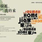 2019「砂拉越美術大賽」台灣長榮大學盃