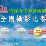 2019「福祿壽生命藝術園區」全國攝影比賽