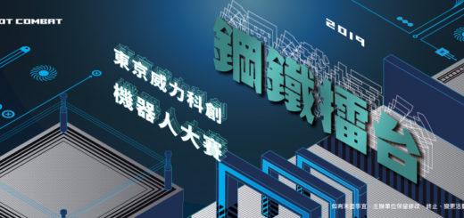2019「鋼鐵擂台」東京威力科創機器人大賽