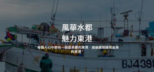 2019「風華水都,魅力東港」攝影比賽