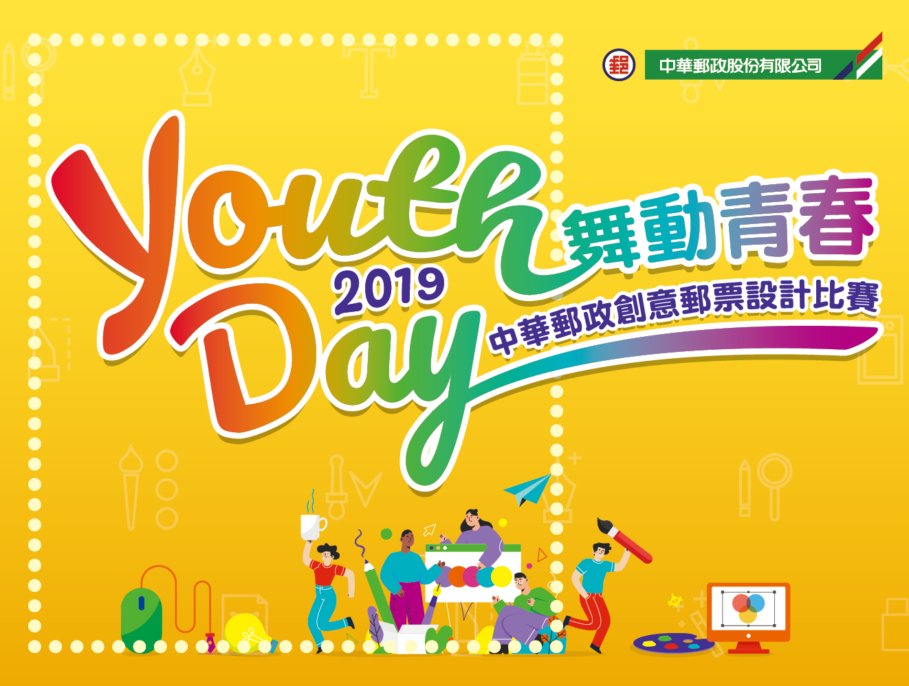 2019「Youth Day 舞動青春」中華郵政創意郵票設計比賽