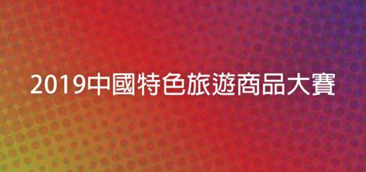 2019中國特色旅遊商品大賽