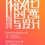 2019中國(江蘇)體育文化創意與設計大賽