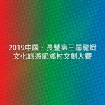 2019中國.長豐第三屆龍蝦文化旅遊節鄉村文創大賽