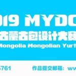 2019內蒙古蒙古包設計大賽