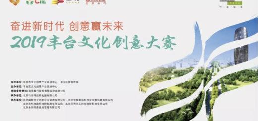 2019北京豐台文創設計大賽