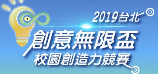 2019台北「創意無限盃」校園創造力競賽