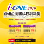 2019國研盃i-ONE儀器科技創新獎