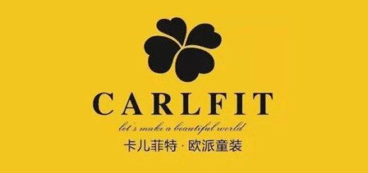 2019安徽省第六屆工業設計大賽「卡兒菲特CARLFIT杯」童裝設計專項賽