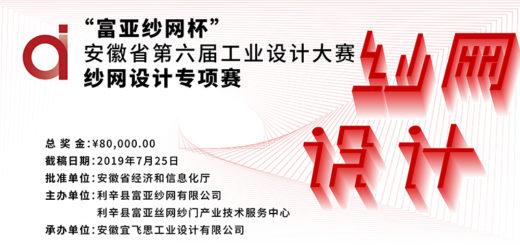2019安徽省第六屆工業設計大賽「富亞紗網杯」紗網專項賽