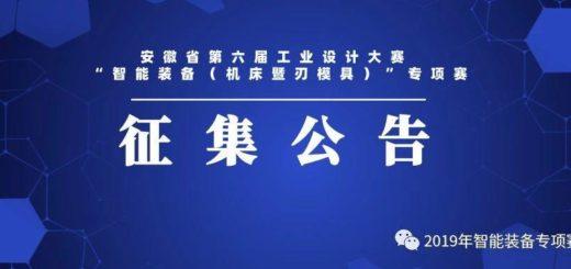 2019安徽省第六屆工業設計大賽「智能裝備(機床暨刃模具)」專項賽