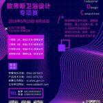 2019安徽省第六屆工業設計大賽「歐帝斯衛浴杯」專項賽