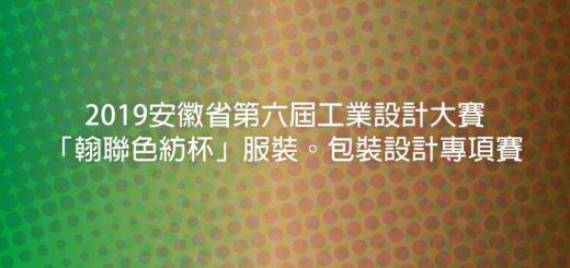 2019安徽省第六屆工業設計大賽「翰聯色紡杯」服裝。包裝設計專項賽