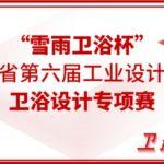 2019安徽省第六屆工業設計大賽「雪雨衛浴杯」衛浴設計專項賽