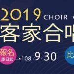2019客家合唱比賽