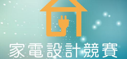 2019家電設計競賽