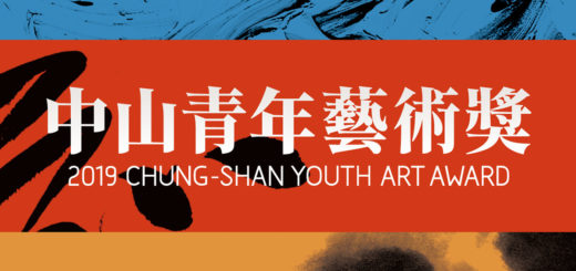 2019年「中山青年藝術獎」競賽徵件