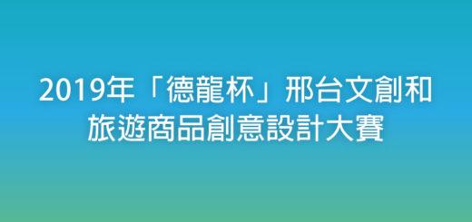 2019年「德龍杯」邢台文創和旅遊商品創意設計大賽
