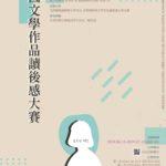 2019年「韓國文學作品」讀後感徵文比賽