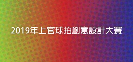 2019年上官球拍創意設計大賽