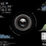 2019年度「EYE YUNLIN.幸福定格」攝影競賽