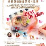 2019年度教會關懷貧窮網絡「1017唔食都得」繪畫及短片比賽