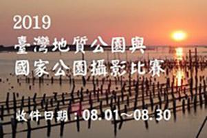 2019年臺灣地質公園與國家公園攝影比賽