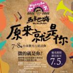 2019年Nga'ay ho馬卡巴嗨「原來就是你」咖啡飄香原味醞釀音樂饗宴暨樂團大賽