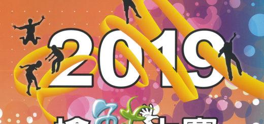 2019搶鮮大賽