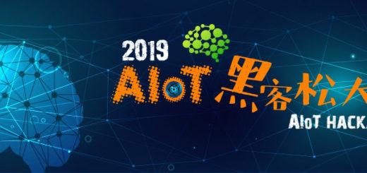2019數位創新應用系列賽「AIoT黑客松大賽」