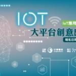 2019數位創新應用系列賽「IoT大平台創意應用大賽」