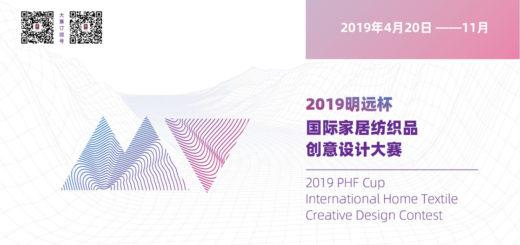 2019明遠杯・國際家居紡織品創意設計大賽