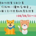 2019校園關懷動物競賽活動計畫「寵愛你我牠.讓牠有個家」校園動物圖文創作競賽