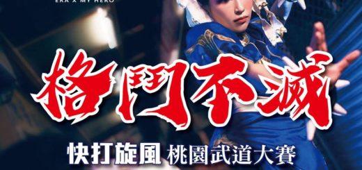 2019桃園國際動漫大展「快打旋風V」電競比賽