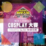 2019桃園國際動漫大展「COSPLAY桃園盃」大賽