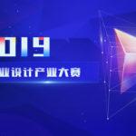 2019江蘇省工業設計產業大賽