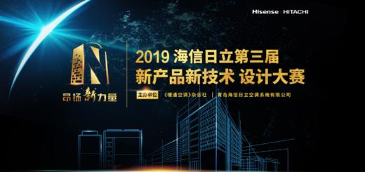 2019海信日立第三屆新產品新技術設計大賽