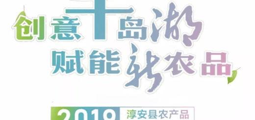2019淳安縣農產品創意設計大賽