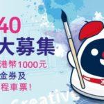 港鐵40旅「圖」大募集