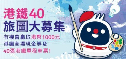 2019港鐵40旅「圖」大募集